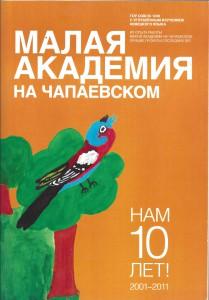 Малая Академия на Чапаевском