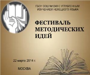 Фестиваль методических идей