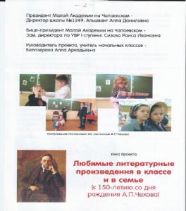 Коллективный учебный проект «Любимые литературные произведения и в классе и в семье»