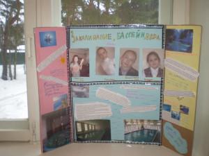 Постер - продукт проекта
