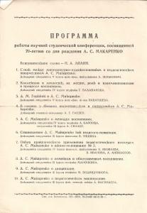 О подготовке и проведении мероприятий в честь памяти А. С. Макаренко