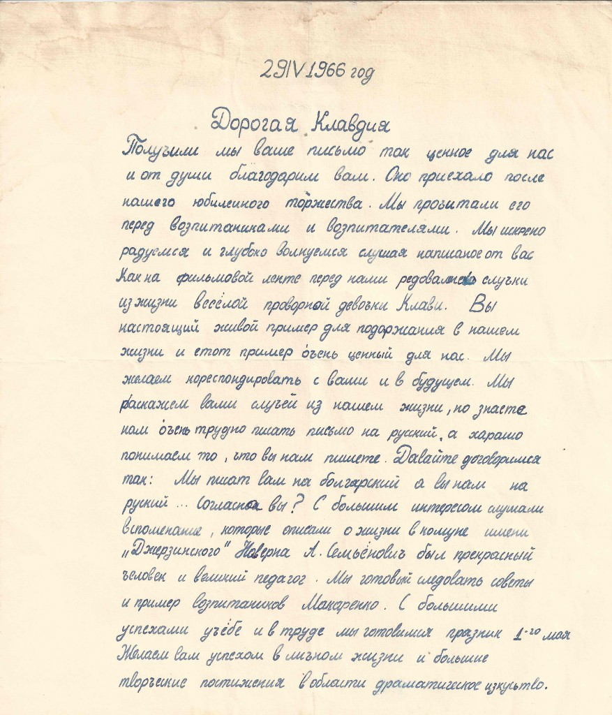 Одно из писем в переписке Клавдии Борискиной