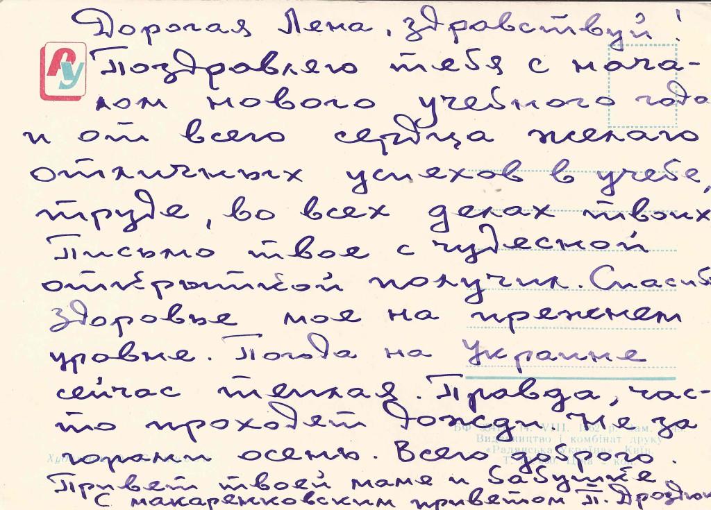 Переписка учащихся школы-интерната № 15 г. Москвы