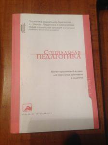 Макаренковские Среды