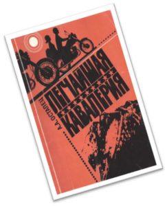 Юбилейные макаренковские мероприятия 1968 года