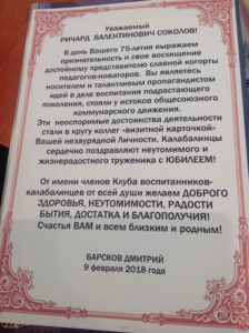 В. А. Сухомлинский: Макаренковская Среда 14 февраля 2018 года