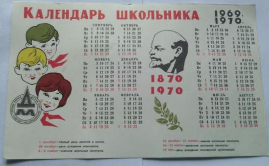 Окончание походных будней – 1970 (29 - 30 марта)