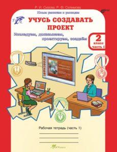 Рабочие тетради «Учусь создавать проект»